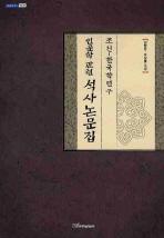 조선 한국학연구 인문학관련 석사논문집