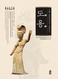 중국 시안의 문화유산: 도용