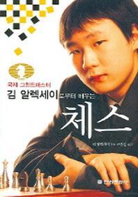 김 알렉세이로부터 배우는 체스