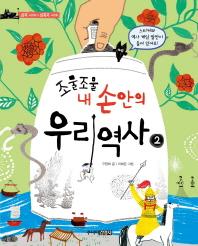 조물조물 내 손안의 우리 역사. 2: 삼국시대-남북국시대