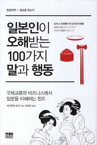 일본인이 오해받는 100가지 말과 행동