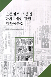 만선일보 조선인 단체 개인 관련 기사목록집