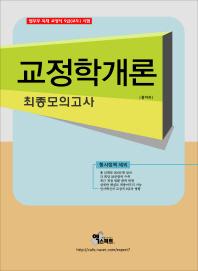 교정학개론 최종모의고사(2015)