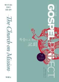 가스펠 프로젝트 신약. 4: 복음으로 세워진 교회(중고등부)