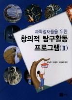 과학영재들을 위한 창의적 탐구활동 프로그램. 2