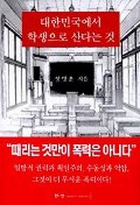 대한민국에서 학생으로 산다는 것