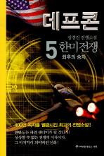 데프콘. 제3부 5(한미전쟁): 최후의 승자