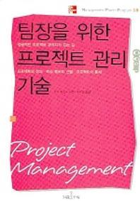 팀장을 위한 프로젝트 관리 기술