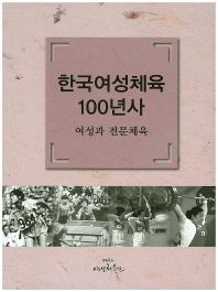 한국여성체육100년사 여성과 전문체육