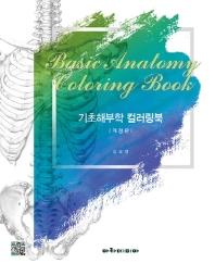 기초해부학 컬러링북