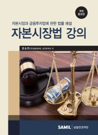 자본시장법 강의