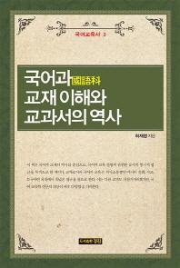 국어과 교재 이해와 교과서의 역사