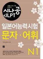 시나공 JLPT 일본어능력시험 N1(문자 어휘)