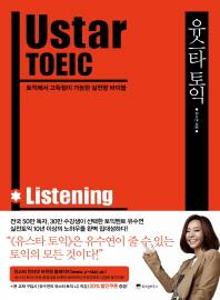 Ustar TOEIC(유스타 토익): Listening