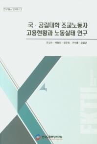 국 공립대학 조교노동자 고용현황과 노동실태 연구