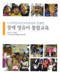 누리과정/표준보육과정과 연계한 장애 영유아 통합교육