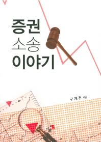 증권 소송 이야기