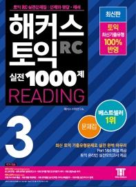 해커스 토익 실전 1000제. 3: RC 리딩 문제집 (Hackers TOEIC Reading 신토익 Edition)