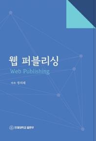 웹 퍼블리싱