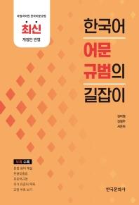 한국어 어문규범의 길잡이