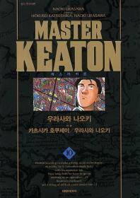 마스터 키튼. 10(완전판)