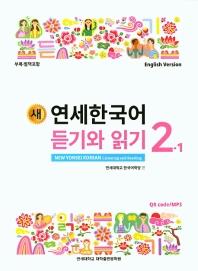 새 연세한국어 듣기와 읽기 2-1(영어)