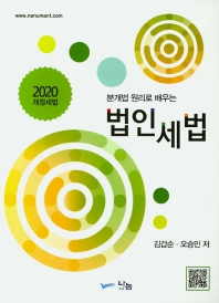 분개법 원리로 배우는 법인세법(2020)