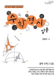 중학 수학3(상) 수학경시입문(2020)