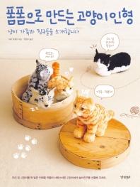 폼폼으로 만드는 고양이 인형