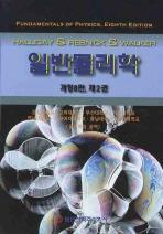 일반물리학. 제2권