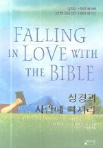 성경과 사랑에 빠져라