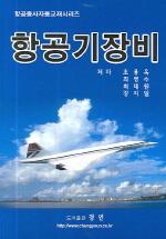항공기장비