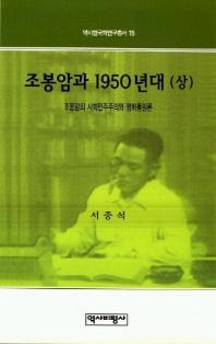 조봉암과 1950년대(상)(역비한국학연구총서 15)