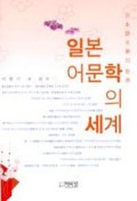 일본 어문학의 세계