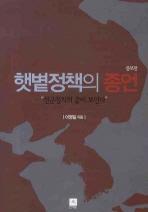 햇볕정책의 종언: 선군정치의 끝이 보인다 (증보판)