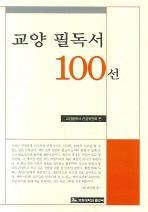 교양 필독서 100선