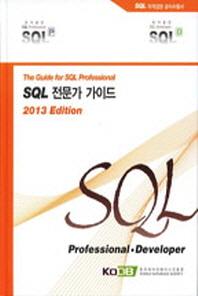 SQL 전문가 가이드(2013 Edition)