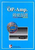 OP-AMP. 회로실험