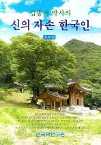김종서 박사의 신의 자손 한국인