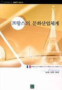 프랑스의 문화산업체계