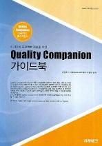 6 시그마 프로젝트 관리를 위한 Quality Companion 가이드북