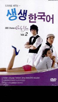 드라마로 배우는 생생한국어(중국어): Only You Vol. 2