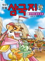 만화 삼국지. 5: 천하를 훔친 손견