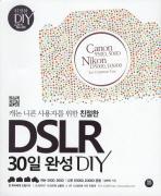 캐논 니콘 사용자를 위한 친절한 DSLR 30일 완성 DIY