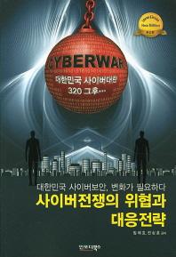 사이버전쟁의 위협과 대응전략