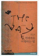 The Way : 지구 반대편을 여행하는 법