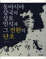 동아시아 삼국의 상호인식과 그 전환의 단초