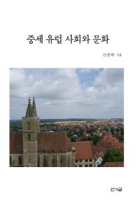 중세 유럽 사회와 문화