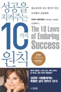 성공을 지켜 주는 10가지 원칙