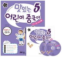 맛있는 어린이 중국어. 5(Main Book)